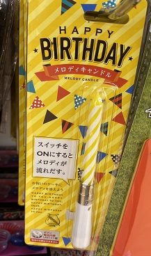 100均「ワッツ」お誕生日・パーティ飾り2020