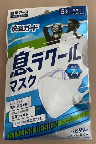 白元アース「快適ガード 息ラクールマスク」を使用した感想です。