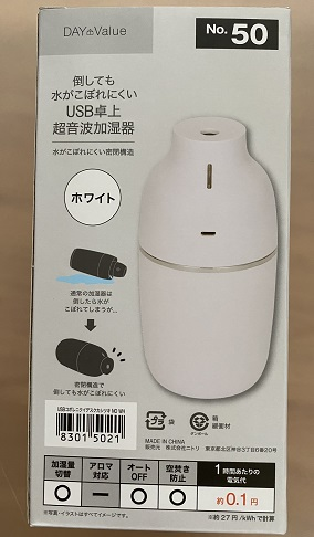 ニトリ | こぼれにくいデスク加湿器・USB卓上超音波加湿器【2,000円以下】