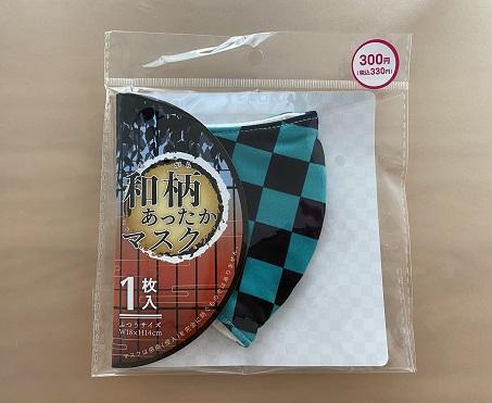 ダイソー「あったか和柄マスク」鬼滅の刃風マスクが販売されています。