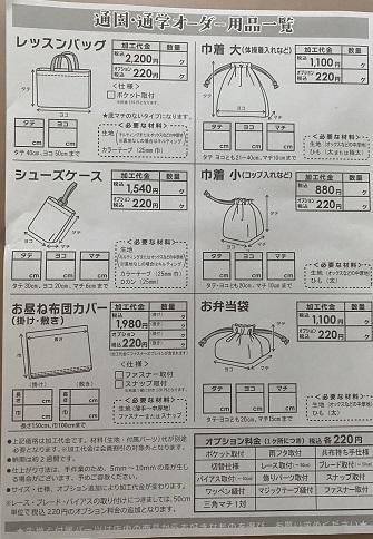 入園・入学グッズの手作り品 オーダーしたらいくらぐらい?