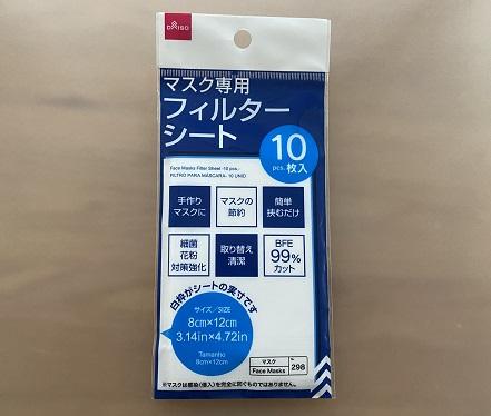 100均「ダイソー・cando」マスク専用フィルターシート