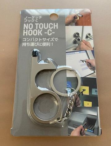 ドア・ボタンなどに直接触れなくて済む「ノータッチフック」です。100均ダイソー・セリア