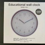 「知育時計」はどこに売っている? 子供の時計練習に!