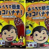 「おうちで簡単チョコバナナ!」&「チョコフォンデュ・チョコレートファウンテン」はどこに売っている?