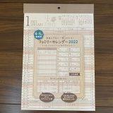 100均「セリア」 壁掛けカレンダー・卓上カレンダー2022