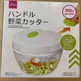 「ハンディチョッパー・野菜カッター」野菜のみじん切りに便利です!3コインズ・ダイソー
